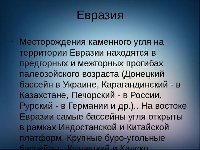 Евразия Месторождения каменного угля на территории Евразии находятся в предго...