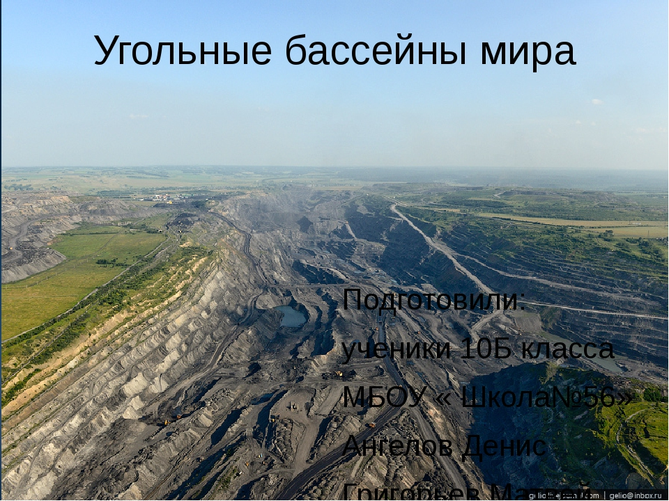 Угольные бассейны мира Подготовили: ученики 10Б класса МБОУ « Школа№56» Ангел...