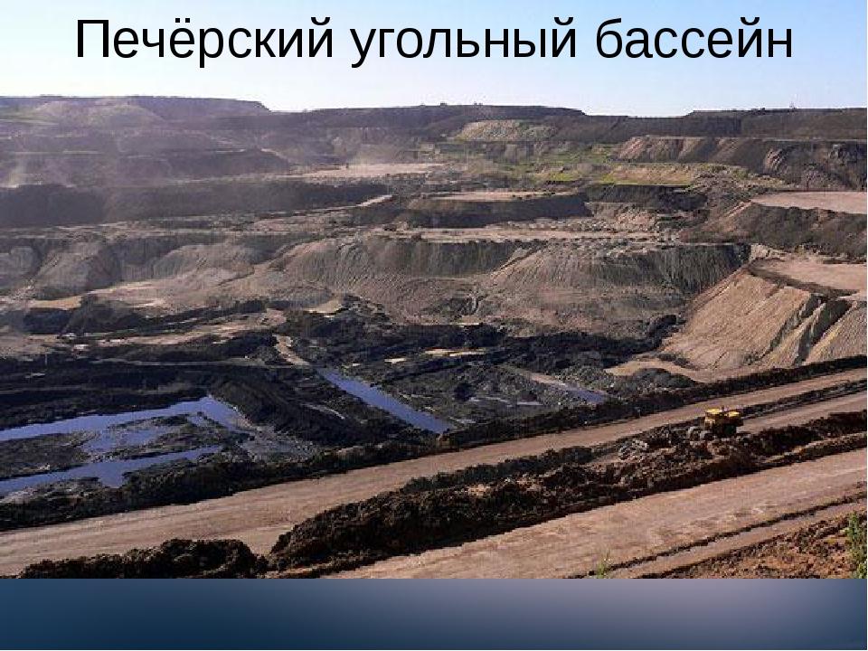 Печёрский угольный бассейн