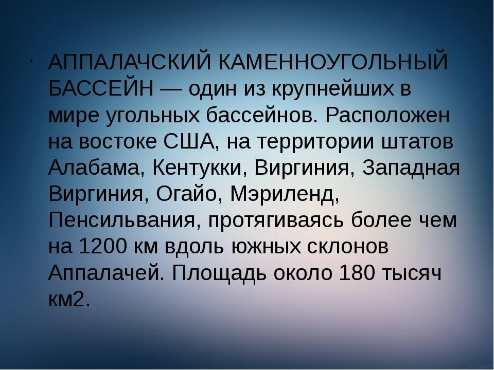АППАЛАЧСКИЙ КАМЕННОУГОЛЬНЫЙ БАССЕЙН — один из крупнейших в мире угольных басс...