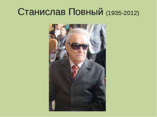 Станислав Повный (1935-2012)