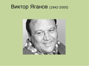 Виктор Яганов (1942-2000)