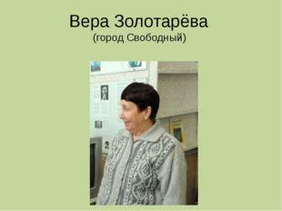 Вера Золотарёва (город Свободный)