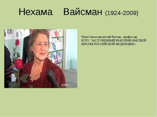 """Нехама Вайсман (1924-2009) Член Союза писателей России, профессор БГПУ,""""ЗАСЛУ..."""