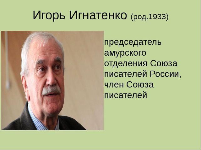 Игорь Игнатенко (род.1933) председатель амурского отделения Союза писателей Р...
