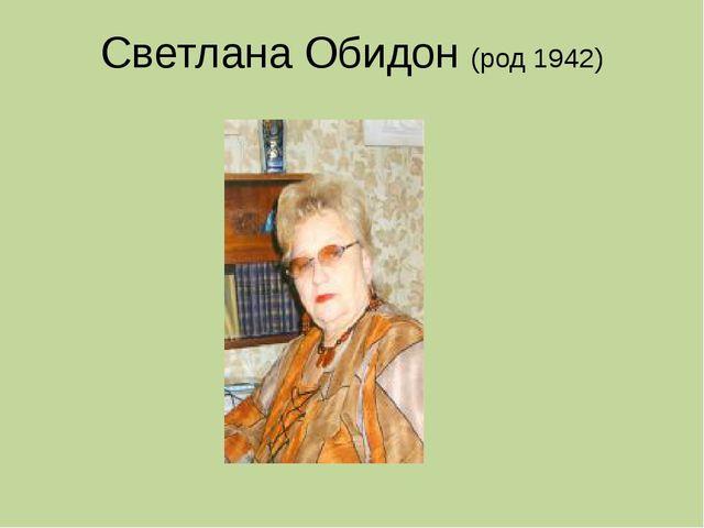 Светлана Обидон (род 1942)