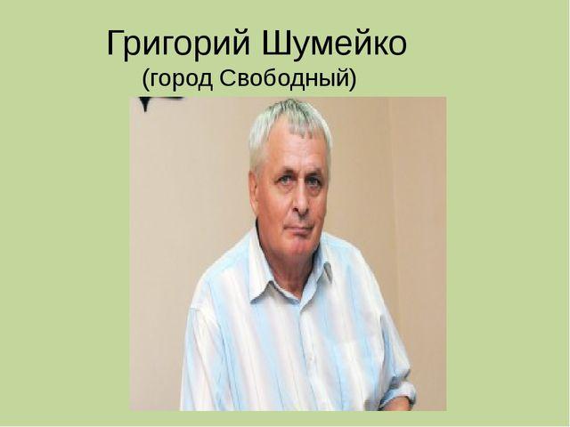 Григорий Шумейко (город Свободный)