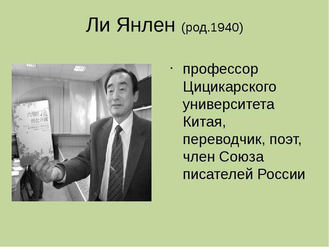Ли Янлен (род.1940) профессор Цицикарского университета Китая, переводчик, по...