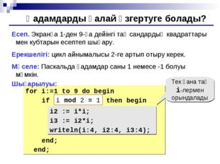 for i:=1 to 9 do begin if ??? then begin i2 := i*i; i3 := i2*i; writeln(i:4,