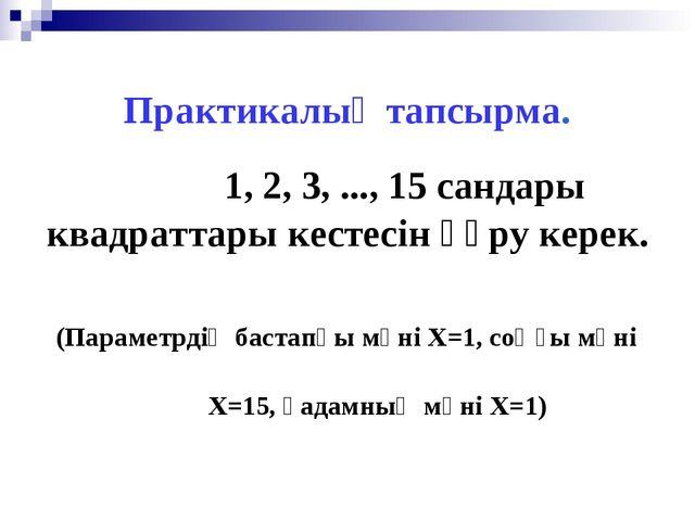 Практикалық тапсырма. 1, 2, 3, ..., 15 сандары квадраттары кестесін құру кере...