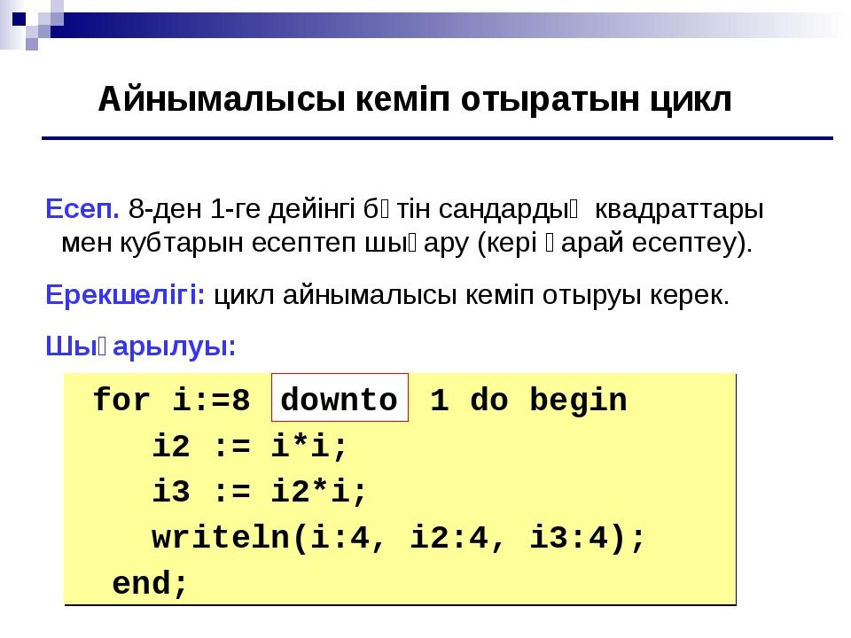 Айнымалысы кеміп отыратын цикл Есеп. 8-ден 1-ге дейінгі бүтін сандардың квадр...