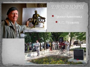 ЕВПАТОРИЯ Проект памятника А.С. Пушкину