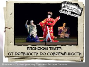 Подготовила: Педагог-организатор Парамонова Виктория Павловна
