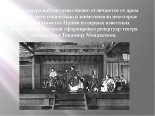 Пьесы театра кабуки существенно отличаются от драм театра но, хотя изначально
