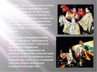 Начиная с 18 в., пьесы театра кабуки по своей форме приближаются к европейско