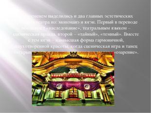 Со временем выделились и два главных эстетических принципа театра но: мономан