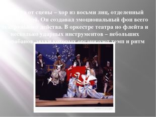 Справа от сцены – хор из восьми лиц, отделенный балюстрадой. Он создавал эмоц