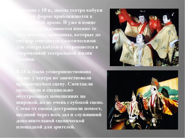 Начиная с 18 в., пьесы театра кабуки по своей форме приближаются к европейско...