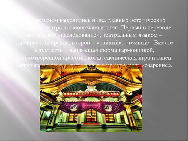 Со временем выделились и два главных эстетических принципа театра но: мономан...