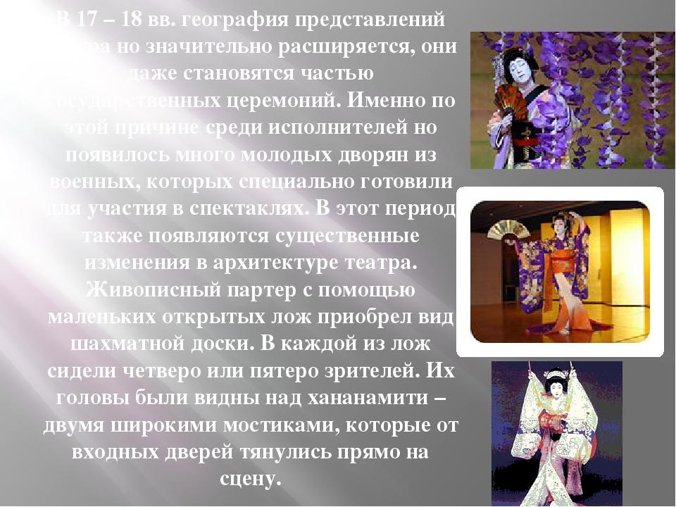 В 17 – 18 вв. география представлений театра но значительно расширяется, они...