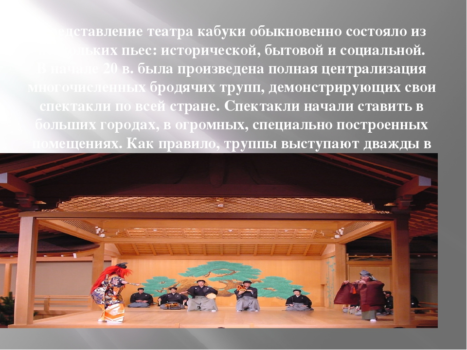 Представление театра кабуки обыкновенно состояло из нескольких пьес: историче...