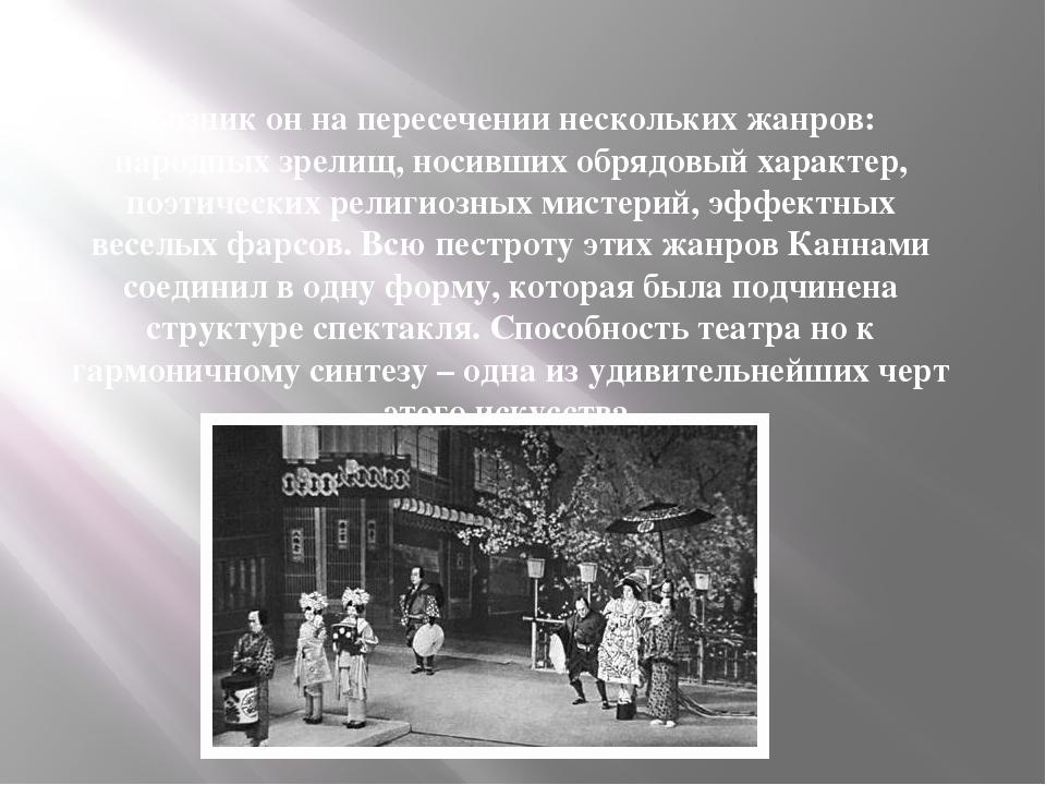 Возник он на пересечении нескольких жанров: народных зрелищ, носивших обрядов...