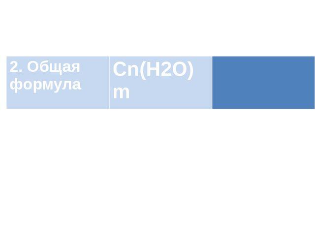 2. Общая формула Сn(Н2О)m