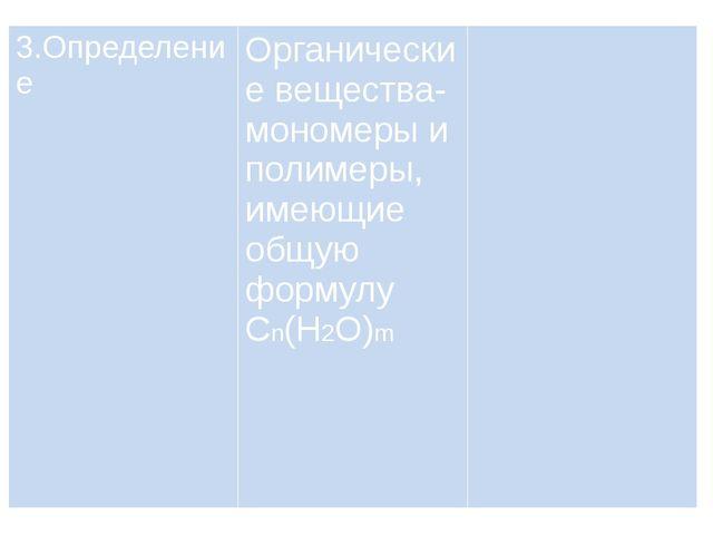 3.Определение Органические вещества- мономерыи полимеры, имеющие общую форму...