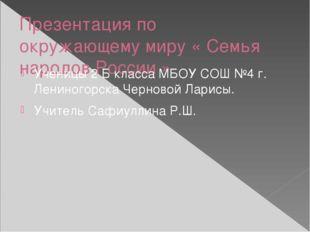 Презентация по окружающему миру « Семья народов России » Ученицы 2 Б класса М