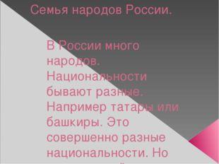 Семья народов России. В России много народов. Национальности бывают разные. Н