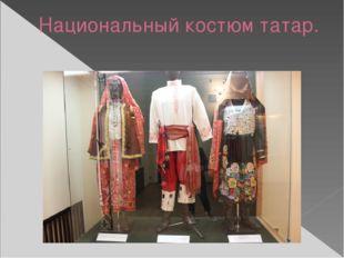 Национальный костюм татар.