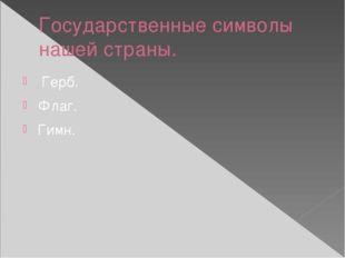 Государственные символы нашей страны. Герб. Флаг. Гимн.