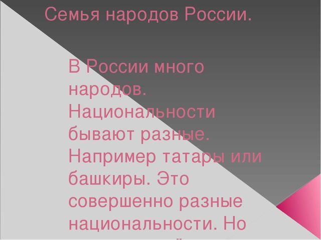 Семья народов России. В России много народов. Национальности бывают разные. Н...