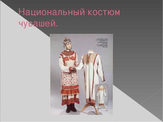 Национальный костюм чувашей.