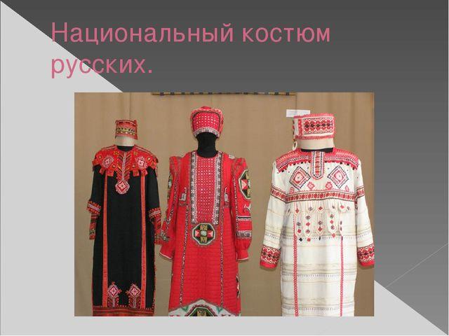 Национальный костюм русских.