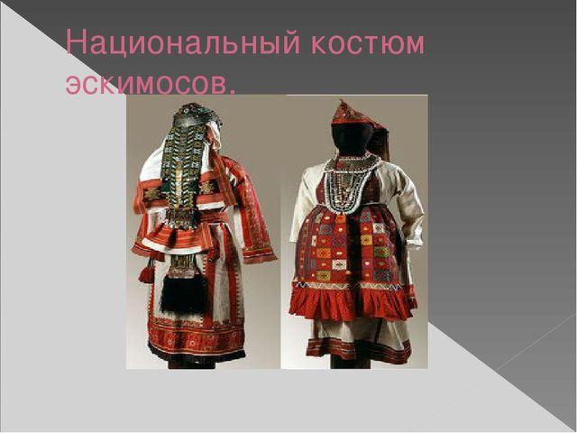 Национальный костюм эскимосов.