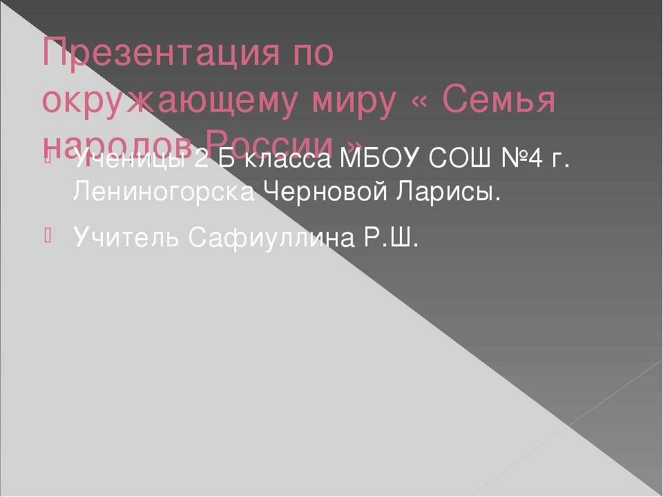 Презентация по окружающему миру « Семья народов России » Ученицы 2 Б класса М...