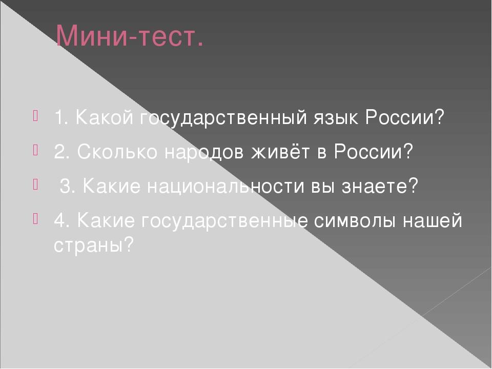 Мини-тест. 1. Какой государственный язык России? 2. Сколько народов живёт в Р...