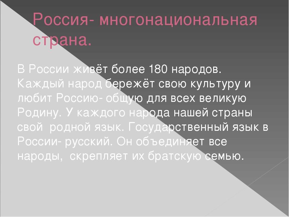 Россия- многонациональная страна. В России живёт более 180 народов. Каждый на...