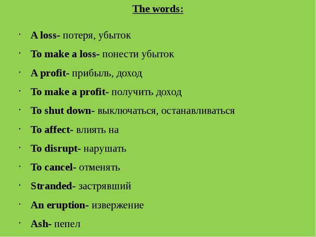 The words: A loss- потеря, убыток To make a loss- понести убыток A profit- пр...