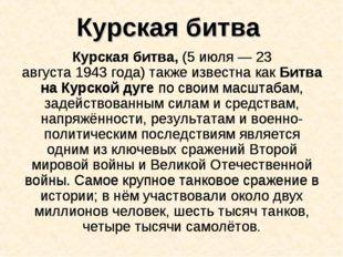 Курская битва Курская битва,(5 июля—23 августа1943года) также известна к
