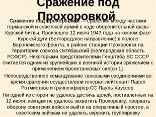 Сражение под Прохоровкой Сражение под Прохоровкой — сражение между частями ге