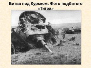 Битва под Курском. Фото подбитого «Тигра»
