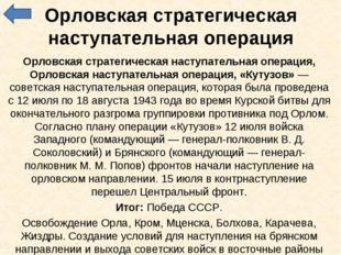 Орловская стратегическая наступательная операция Орловская стратегическая нас