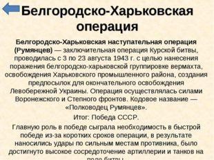 Белгородско-Харьковская операция Белгородско-Харьковская наступательная опера