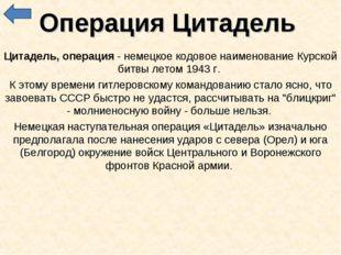 Операция Цитадель Цитадель, операция - немецкое кодовое наименование Курской