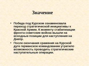 Победа под Курском ознаменовала переход стратегической инициативы к Красной А
