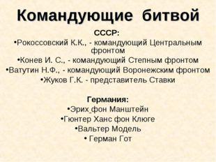 Командующие битвой СССР: Рокоссовский К.К., - командующий Центральным фронтом