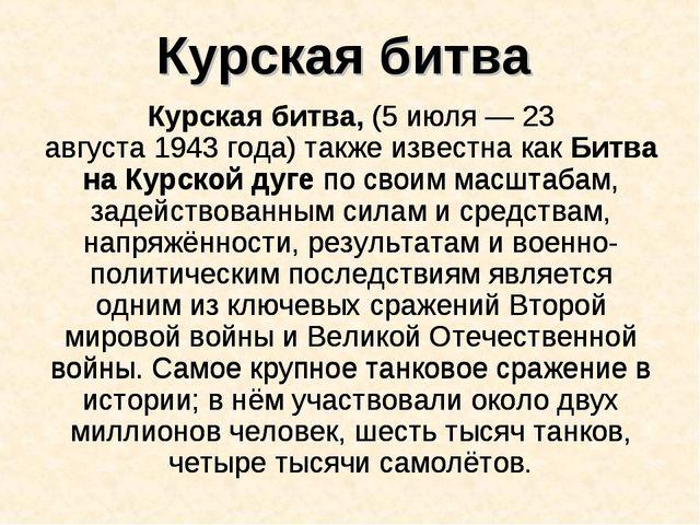 Курская битва Курская битва,(5 июля—23 августа1943года) также известна к...
