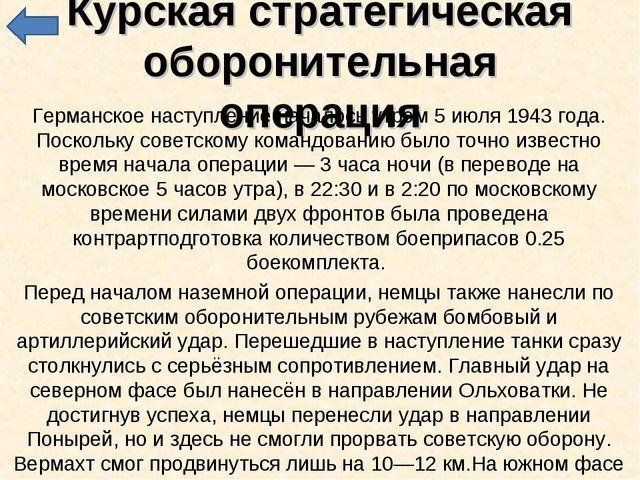 Курская стратегическая оборонительная операция Германское наступление началос...